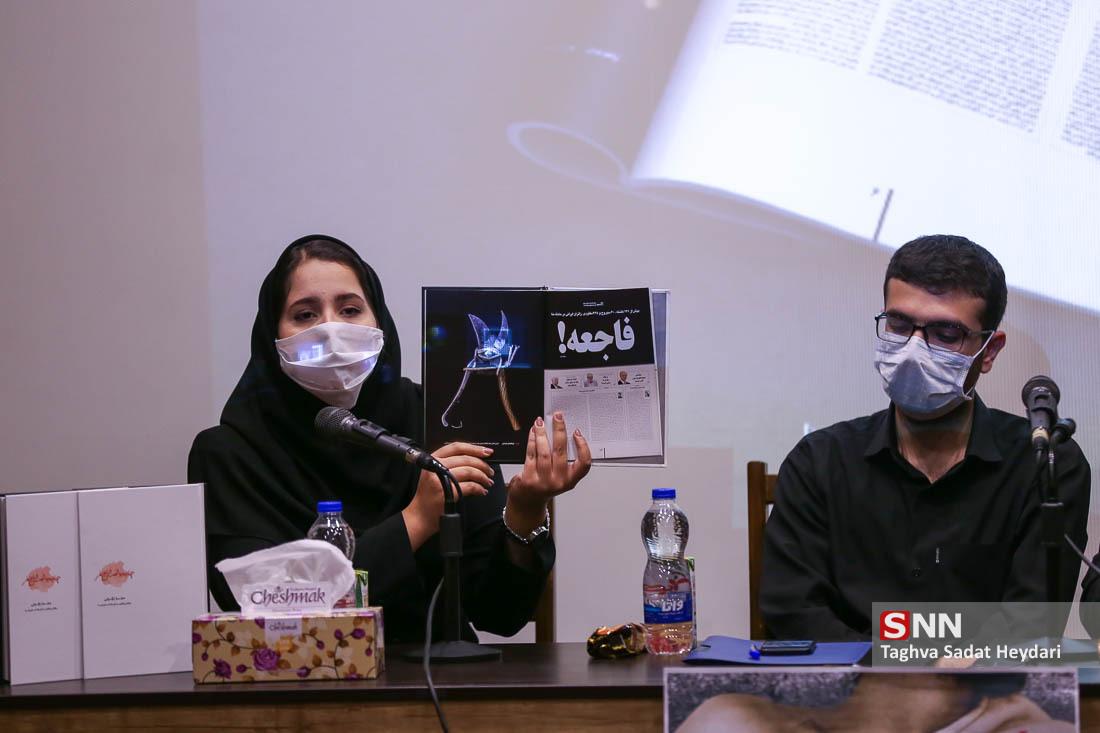 زرگرانی: بنیاد شهید نیشابور مخالف چاپ کتابی با موضوع شهدای فاجعه منا بود
