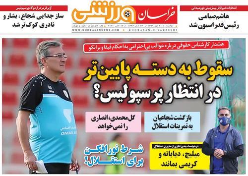 عناوین روزنامههای ورزشی ۲۱ مهر ۹۹/ بمب ساعتی برانکو +تصاویر