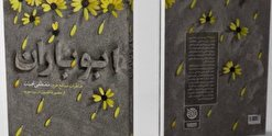 1176998 386 » مجله اینترنتی کوشا » ابوباران به چاپ دوم رسید 1