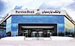 1177008 303 » مجله اینترنتی کوشا » بانک پارسیان به کمک صنایع میآید 1