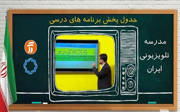 1177452 123 » مجله اینترنتی کوشا » برنامه ۲۶ مهر مدرسه تلویزیونی اعلام شد 1