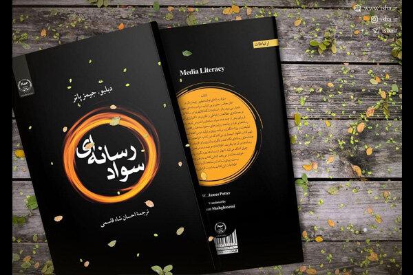 کتاب «سواد رسانهای» وارد بازار نشر شد