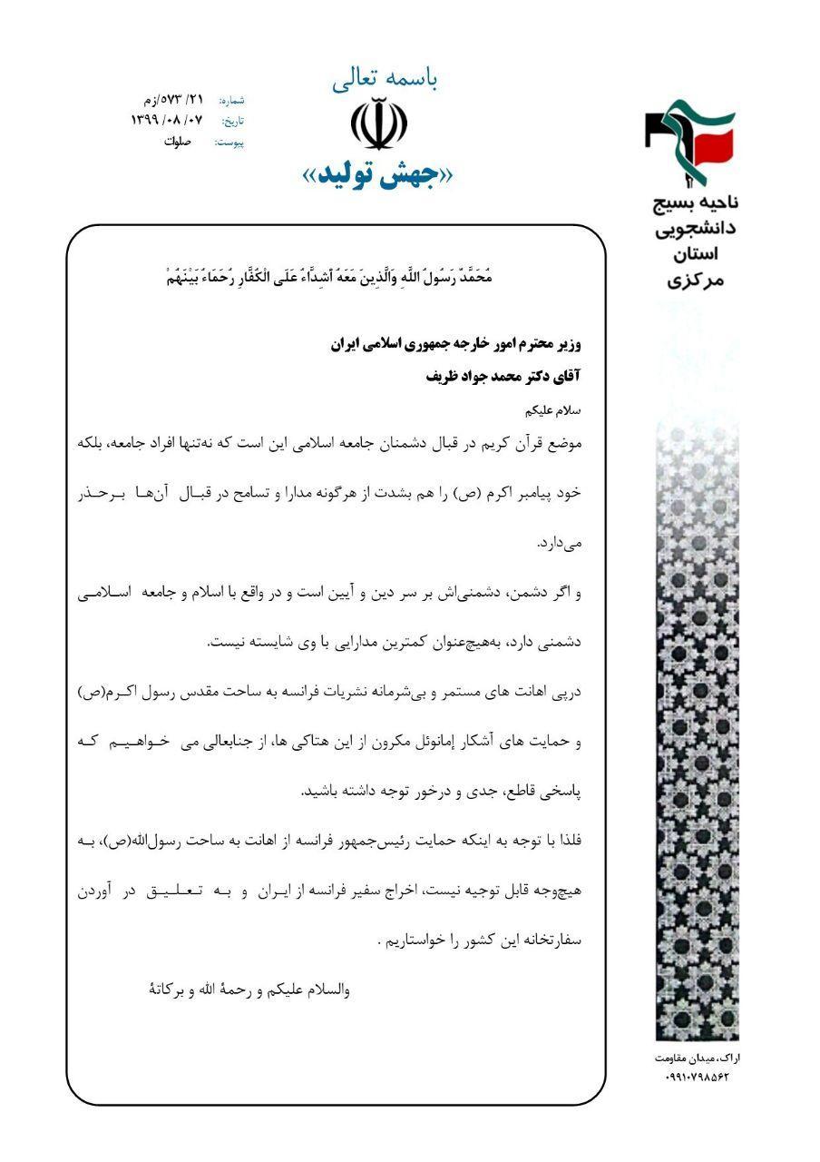آماده//// وزارت امور خارجه سفارت فرانسه در ایران به تعلیق درآورد