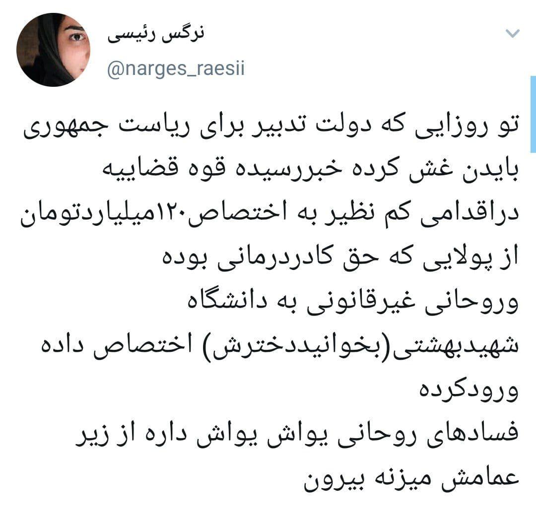 رفاه دختر روحانی از رفاه مردم مهمتر است/واکنش فعالان مجازی به تخلف ۱۲۰ میلیاردی روحانی