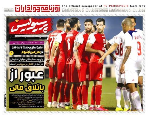 عناوین روزنامههای ورزشی ۲۲ آبان ۹۹/ درخواست ۹ میلیون یورو غرامت +تصاویر