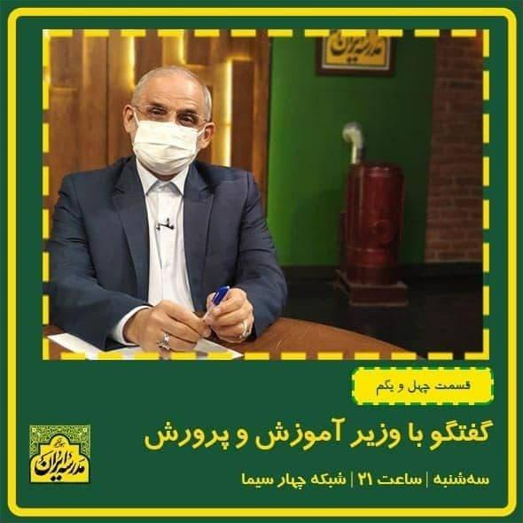 وزیر آموزش و پرورش مهمان «مدرسه ایران» میشود