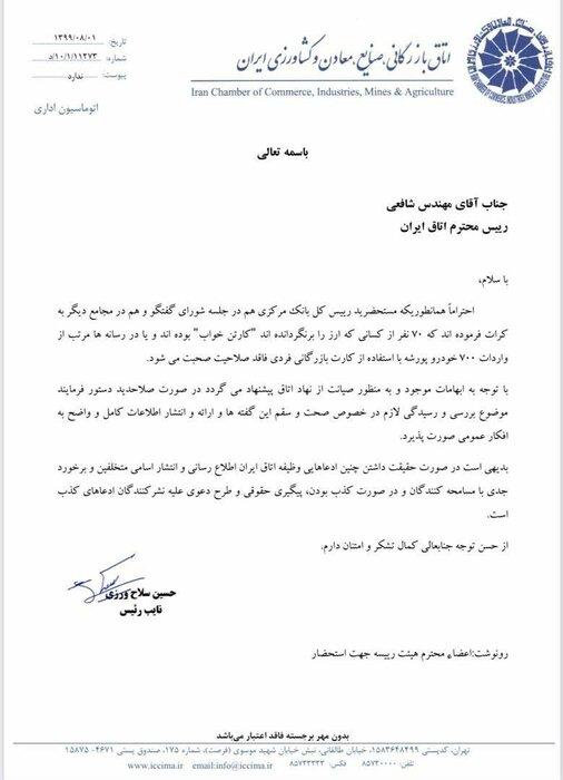 ریشه سرقت ۷ میلیارد دلار ارز صادراتی به نام ۷۰ کارتنخواب کجاست؟ / وزارت صمت و اتاق بازرگانی ایران شفافسازی کنند