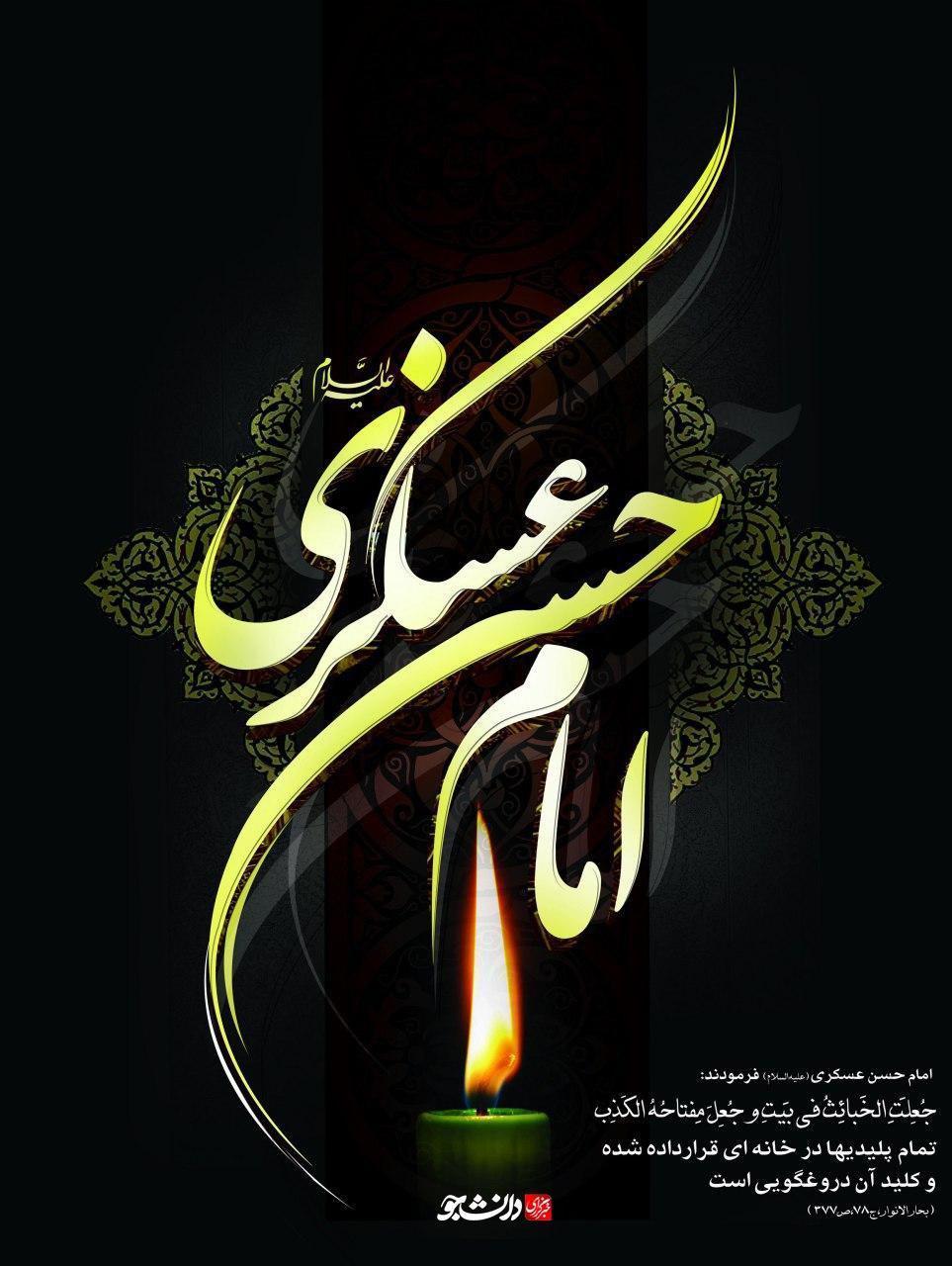 پوستر هشتم ربیع الاول سالروز شهادت امام حسن عسکری علیه السلام