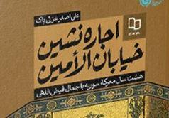 نگاهی به کتاب «اجارهنشین خیابان الأمین» / قهرمانی که با رودربایستی مدافع حرم شد