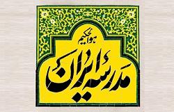 همه چیز درباره دانشگاه فرهنگیان در «مدرسه ایران»