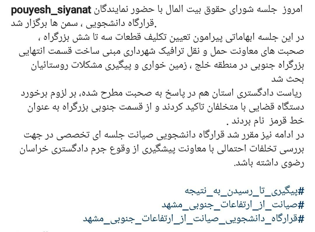 آماده//// جلسه مشترک قرارگاه صیانت از ارتفاعات جنوبی با دادستان مشهد برگزار شد / تغییر کاربری ارتفاعات جنوب به فضای سبز