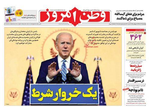 عناوین روزنامههای سیاسی 13 آذر 99/ روز وارونگی دولت + تصاویر