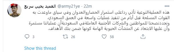 شلیک موفق موشک «قدس ۲» یمن به پالایشگاه آرامکو