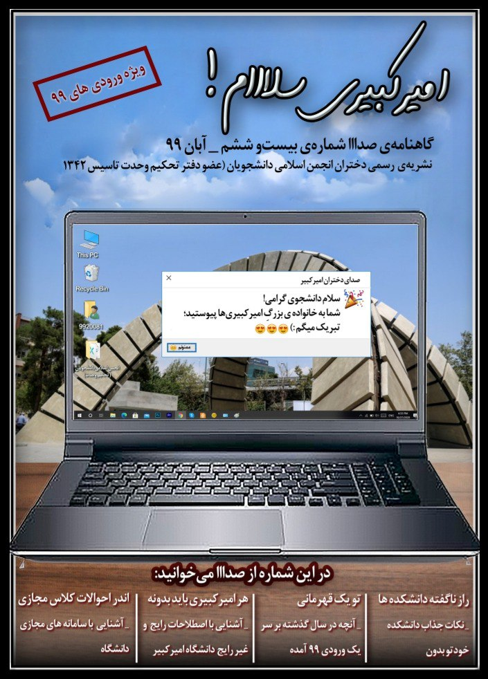 امیرکبیری سلام! / شماره 26 نشریه دانشجویی «صدااا» منتشر شد