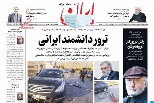 عناوین روزنامههای سیاسی ۸ آذر ۹۹/ نزنیم میزنند! +تصاویر