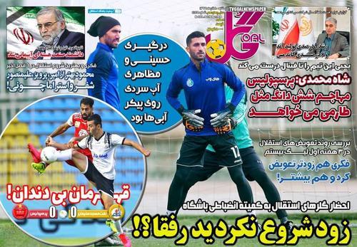 عناوین روزنامههای ورزشی ۸ آذر ۹۹/ فوتبال مُرد! +تصاویر