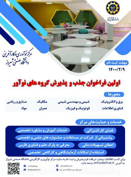 فراخوان جذب و پذیرش گروههای نو آور از سوی مرکز کار آفرینی دانشگاه صنعتی شیراز اعلام شد