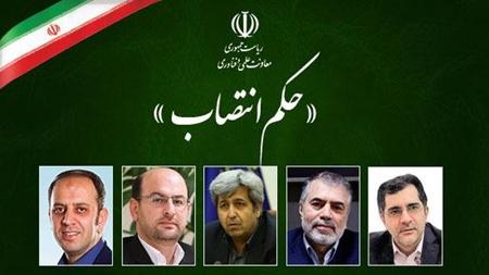 اعضای شورای سیاستگذاری و راهبری «خانههای نوآوری و صادرات فناوری ایرانساخت» منصوب شدند
