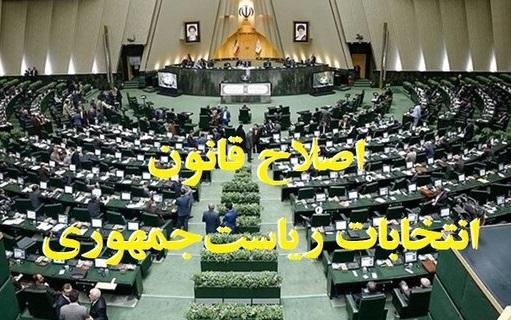 اصلاح قانون انتخابات ریاست جمهوری؛ از مجلس پافشاری از شورای نگهبان پایداری