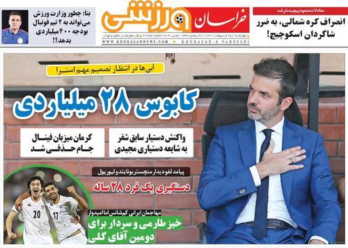 عناوین روزنامههای ورزشی ۱۵ اردیبهشت ۱۴۰۰/ مثلث قدرت ایران در یک هشتم +تصاویر