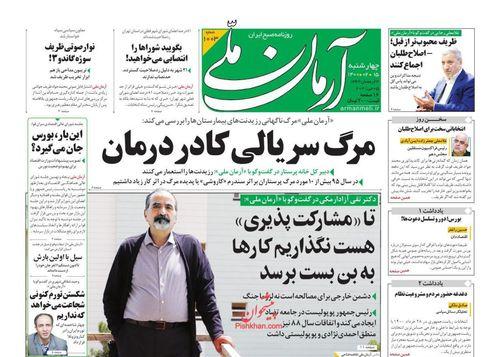 عناوین روزنامههای سیاسی ۱۵ اردیبهشت ۱۴۰۰/ پایان ۲۰ سال حضور نابجا +تصاویر