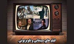 فیلمهای سینمایی که امروز از تلویزیون پخش میشود