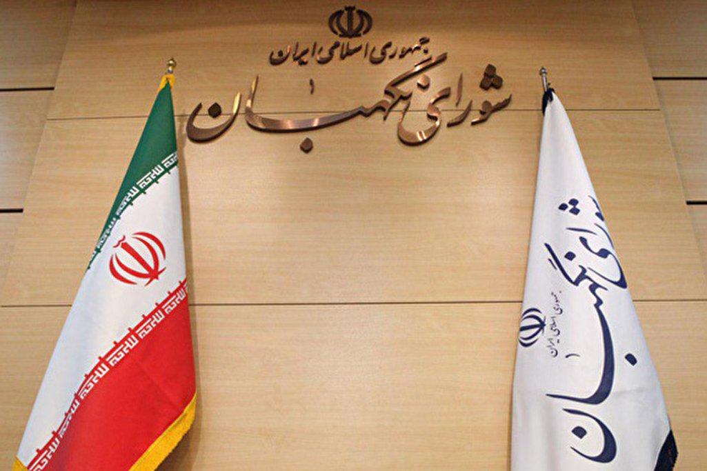 بیانیه اتحادیه انجمنهای اسلامی دانشجویان مستقل / شورای نگهبان اجازه قانونگذاری ندارد