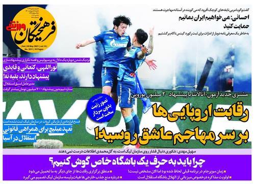 عناوین روزنامههای سیاسی ۱۸ اردیبهشت ۱۴۰۰/ گرانفروشی شجاعانه! +تصاویر