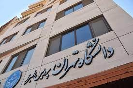 شورای صنفی در پردیس البرز دانشگاه تهران تشکیل میشود