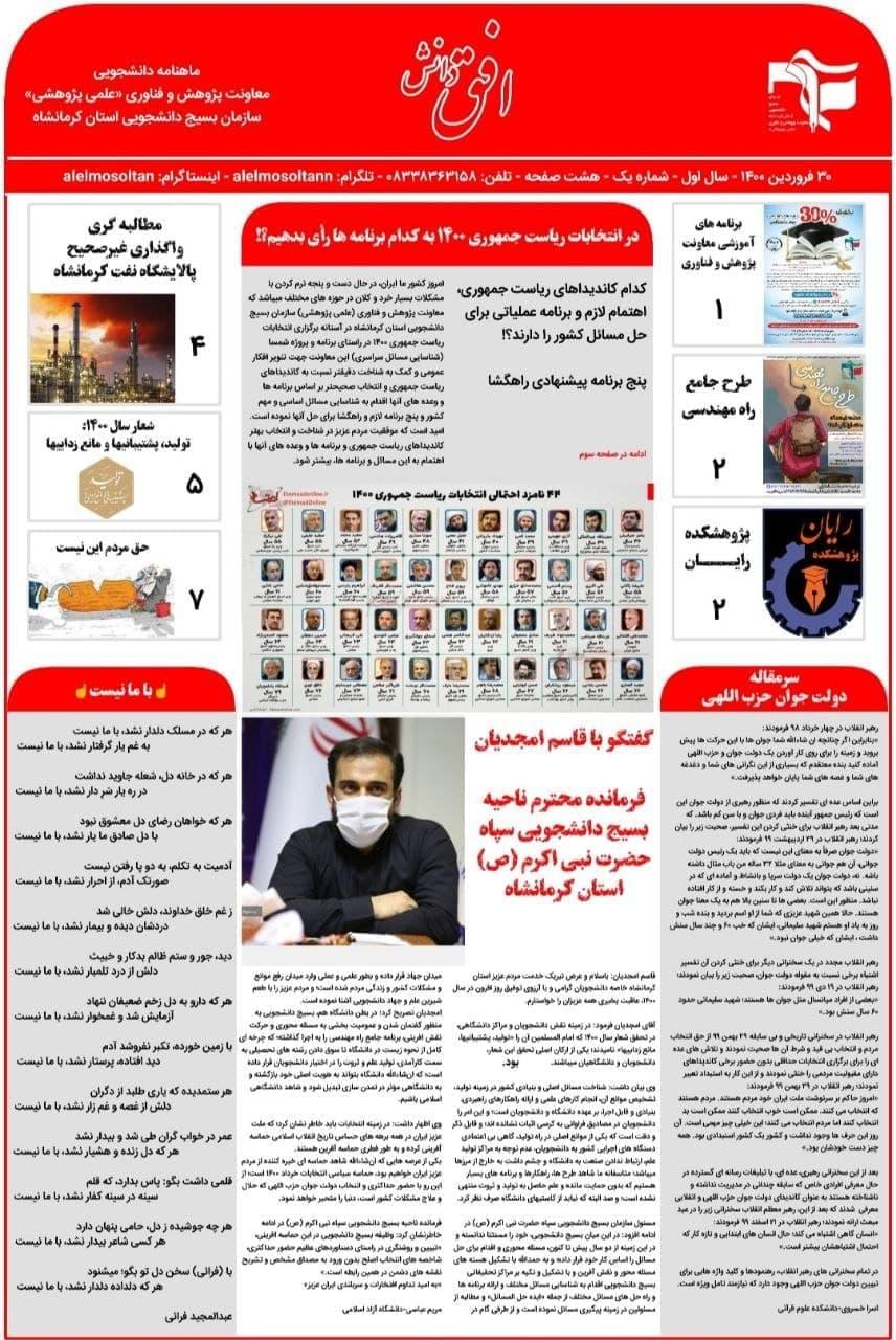 طرح جامع راه مهندسی / ماهنامه «افق دانش» ناحیه بسیج دانشجویی استان کرمانشاه منتشر شد