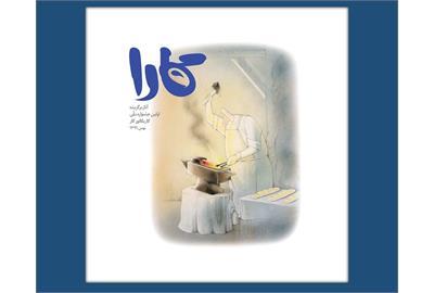 """کتاب """"کارا"""" ویژه آثار برگزیده اولین جشنواره ملی کاریکاتور کار منتشر شد"""