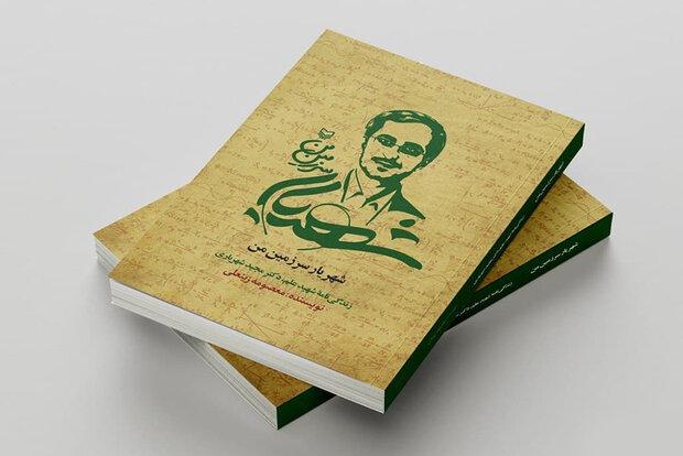 کتاب زندگینامه شهید شهریاری چاپ شد