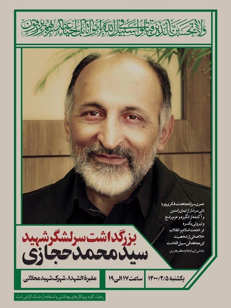 جزئیات برگزاری مراسم بزرگداشت سردار محمد حجازی