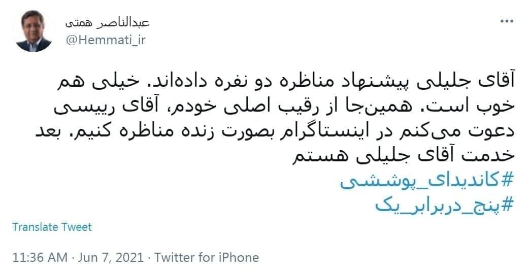 واکنش عبدالناصر همتی به پیشنهاد مناظره جلیلی
