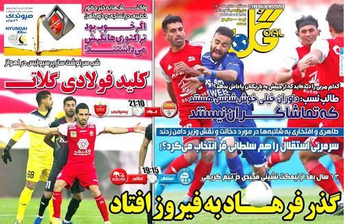 عناوین روزنامههای ورزشی ۱۵ تیر ۱۴۰۰/ فغانی، گزینه خارجی یا زاهدیفر؟ +تصاویر