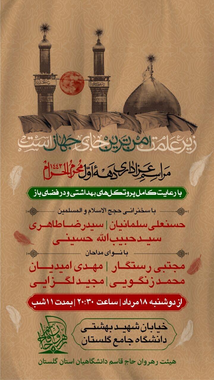 آماده///// مراسم عزاداری محرم در دانشگاه گلستان برگزار میشود