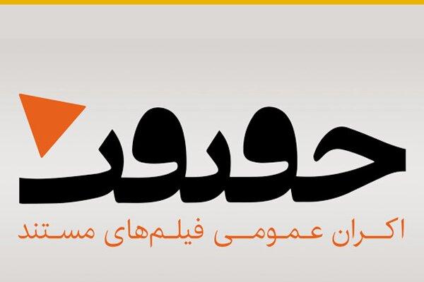 شبکه تخصصی اکران فیلمهای مستند راه اندازی شد
