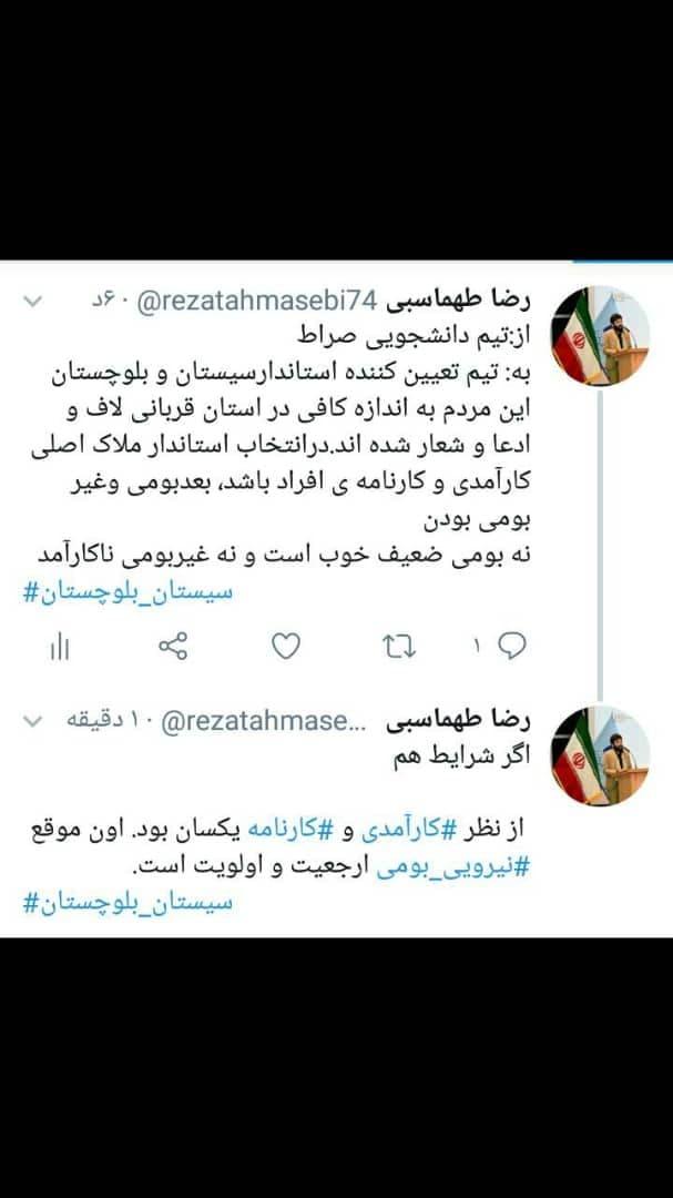 استاندار جدید سیستان و بلوچستان زیر ذرهبین فعالین رسانه ای/ آیا این انتصاب کارآمد است؟