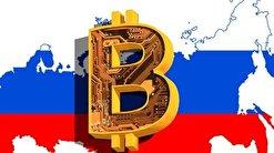 تراکنشهای مرتبط با ارز دیجیتال در روسیه مسدود شد