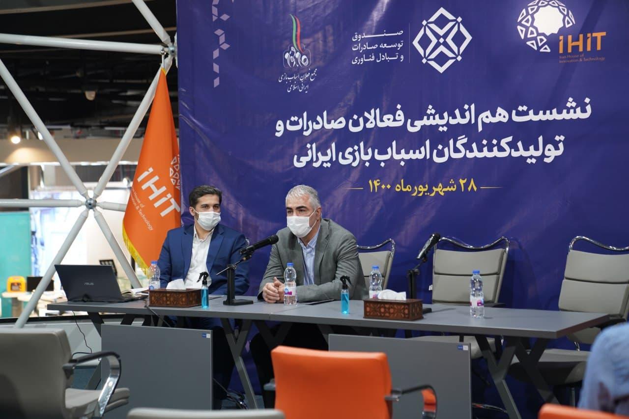 نشست هماندیشی توسعه صادرات اسباب بازی با حضور تولیدکنندگان و فعالان صادرات برگزار شد