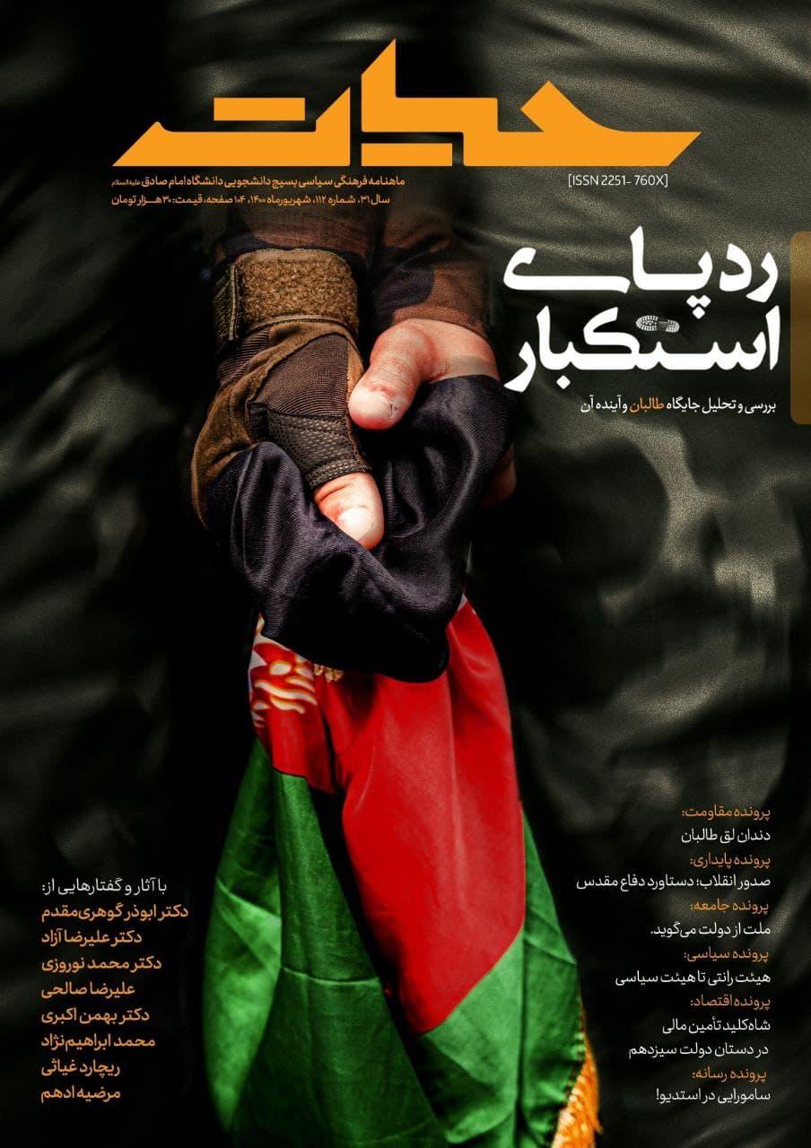 رد پای استکبار / شماره 112 نشریه «حیات» بسیج دانشجویی دانشگاه امام صادق منتشر شد