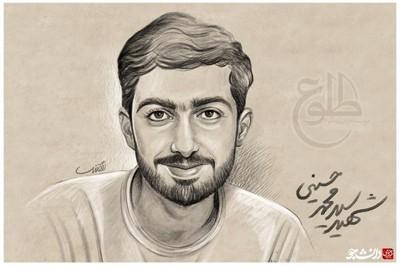 نقاشی چهره شهید جهادگر سید محمد حسینی