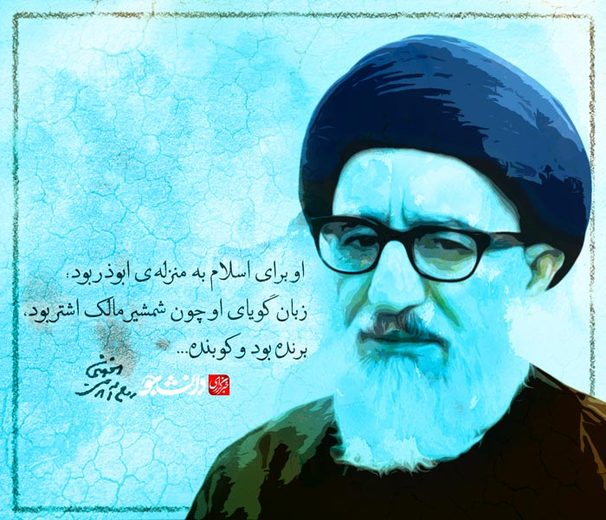 محمود طالقانی؛ ابوذر زمان